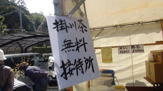 掛川茶無料接待所