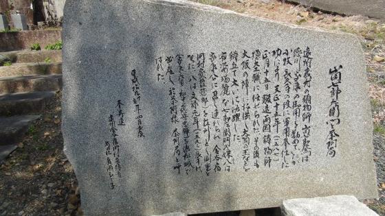 山田七郎左衛門の紹介石像