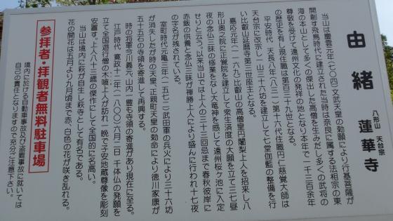 蓮華寺の説明看板