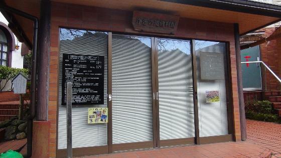 浄蓮の滝資料館