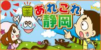 arekore-shizuoka-200x100