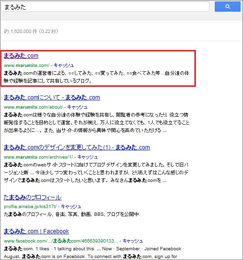 過去の検索結果