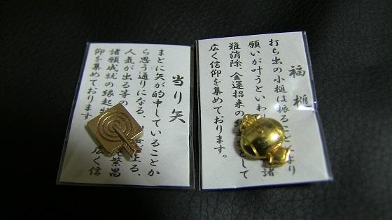 左:当たり矢 右:小槌(こづち)