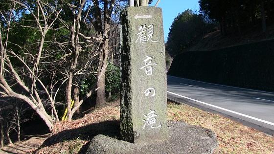 観音の滝 石碑