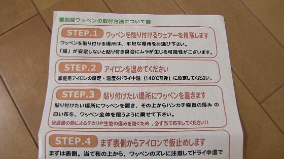 ワッペン取り付け方法の用紙