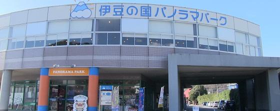 伊豆の国パノラマパーク店舗画像