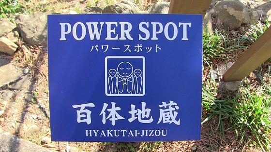 パワースポット百体地蔵看板