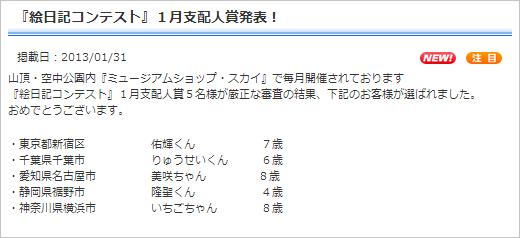 絵日記コンテストの結果(1月)