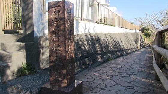 石室神社参道