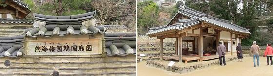 熱海梅園韓国庭園