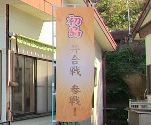 のぼり旗「初島漁師の丼ぶり合戦!参戦」
