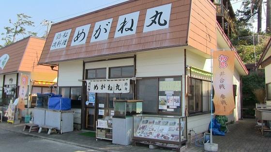 釣船磯料理めがね丸店舗画像