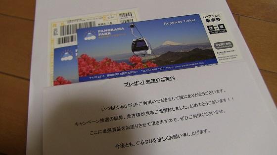 伊豆の国パノラマパークの往復券
