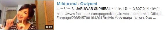 Mild มายด์ : Gwiyomi