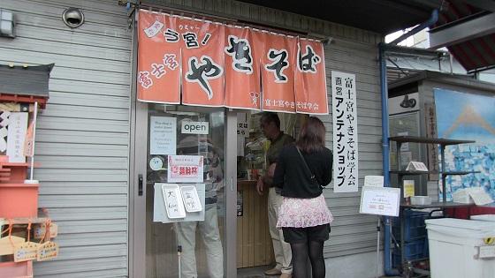 富士宮やきそば学会直営アンテナショップ