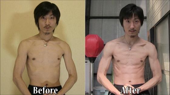3週間前と3週間後の「全身・お腹」肉体変化(Before After)