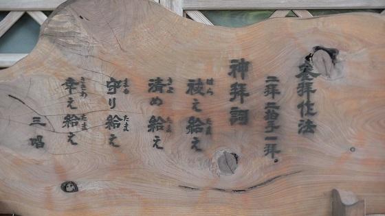 大瀬神社の参拝作法