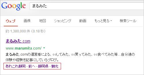 まるみた.comサイトリンク表示