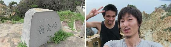 黄金崎公園(西伊豆町)