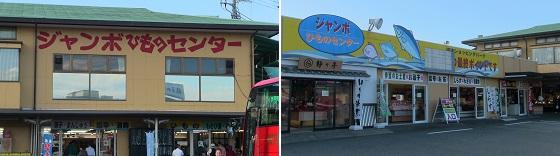 ジャンボひものセンター店舗画像