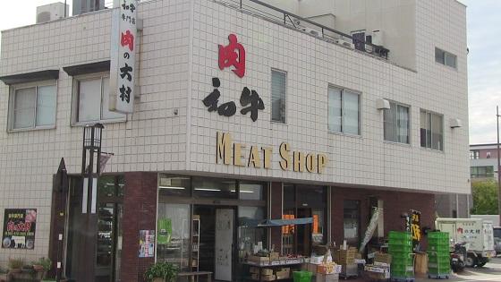 大村精肉店の店舗画像
