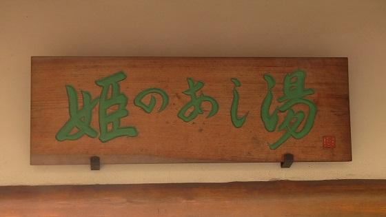 姫のあしゆ看板