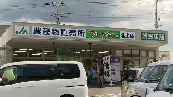 JA農産物直売所フレッシュ北上店