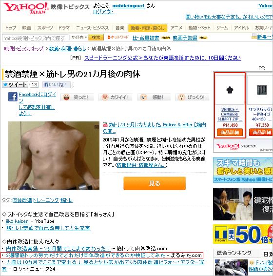 禁酒禁煙×筋トレ男の21カ月後の肉体