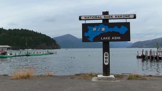 芦ノ湖(1)