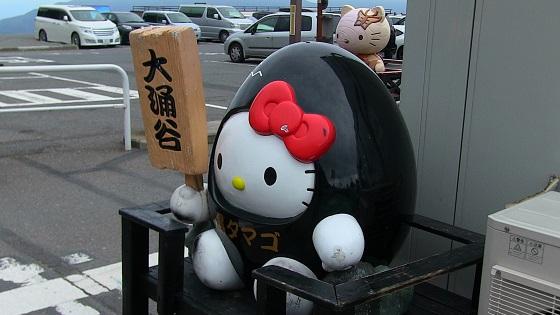 大涌谷キティちゃんの卵人形