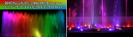 「ヴェルサイユの光」2013-2014ver.