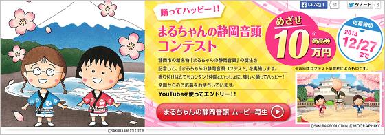まるちゃんの静岡音頭コンテスト