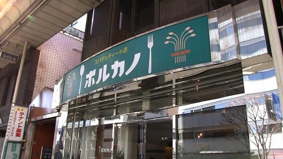 沼津ボルカノ店舗画像