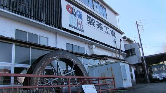 製茶工場×水車