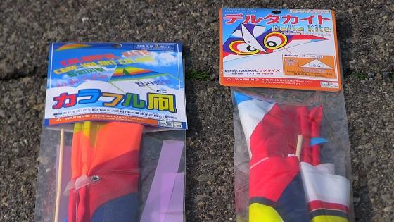 100均の凧(2種類)