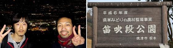 焼津市の夜景「高草山 笛吹段公園」