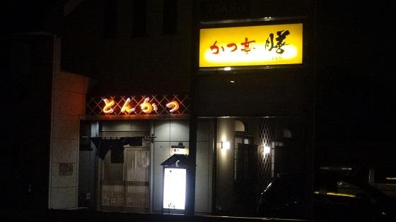 かつ亭 膳店舗画像