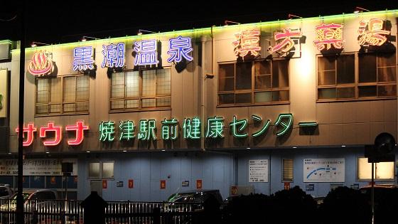 黒潮温泉店舗画像