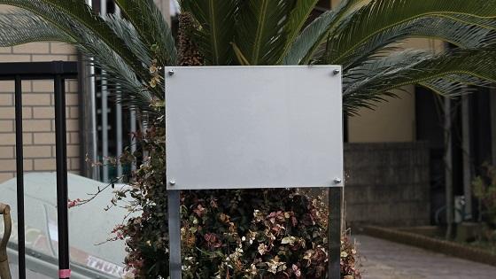 立てスタンド看板(1)