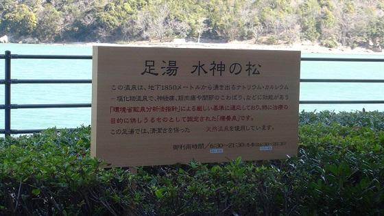 水神の松(看板)