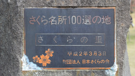 日本さくら名所100選 認定の証(財団法人 日本さくらの会)