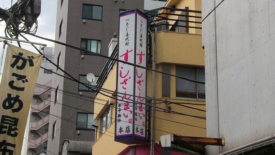 つきじ喜代村すしざんまい本店看板