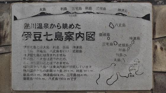 伊豆七島の案内図