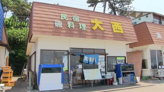 磯料理「大西食堂」店舗画像