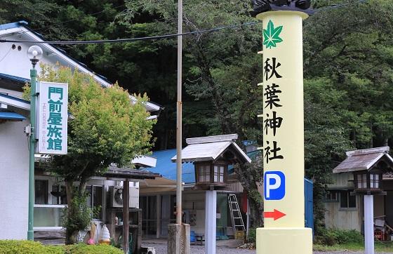 秋葉神社前 門前屋