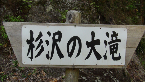 杉沢の大滝看板