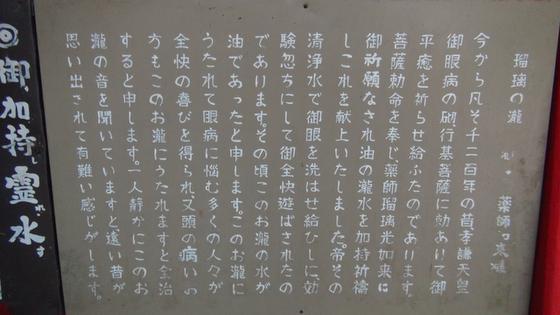 瑠璃の滝説明看板