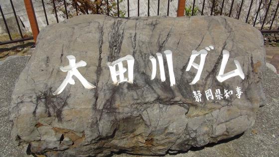 太田川ダム看板画像1