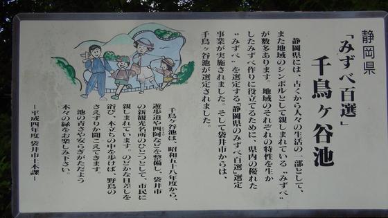 静岡県みずべ100選看板