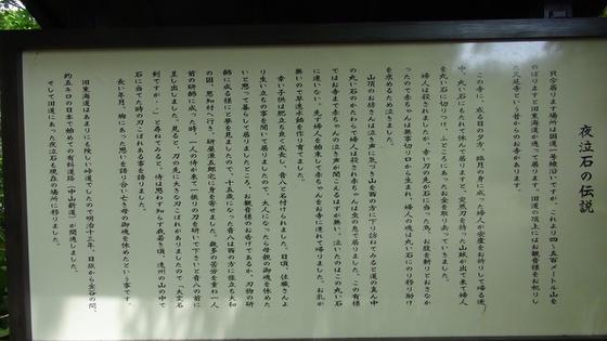 夜泣き石伝説の看板